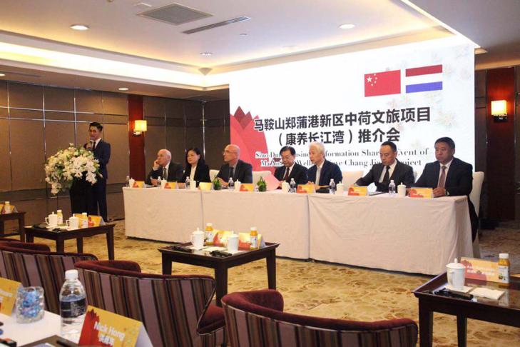 中荷项目康养长江湾推介会成功举办 带动当地文旅产业发展新契机