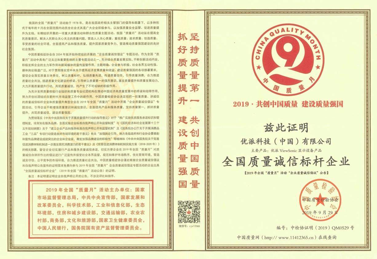 """优派荣获2019年""""全国质量诚信标杆企业""""称号插图"""