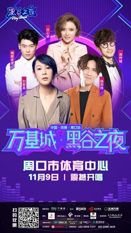 周口黑谷之夜演唱会,刘若英杨宗纬等温情献唱插图(9)