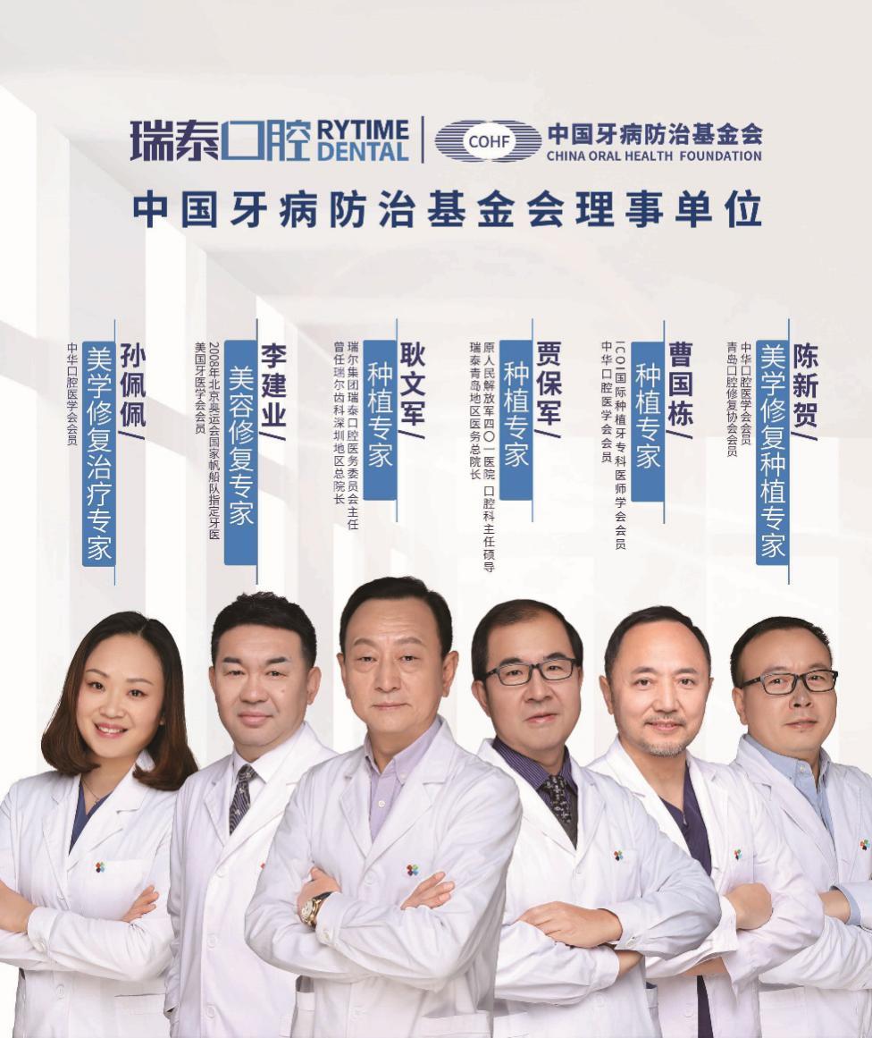 腾讯网专访青岛瑞泰口腔种植牙专家陈新贺:精湛技术赢得患者口碑插图(1)