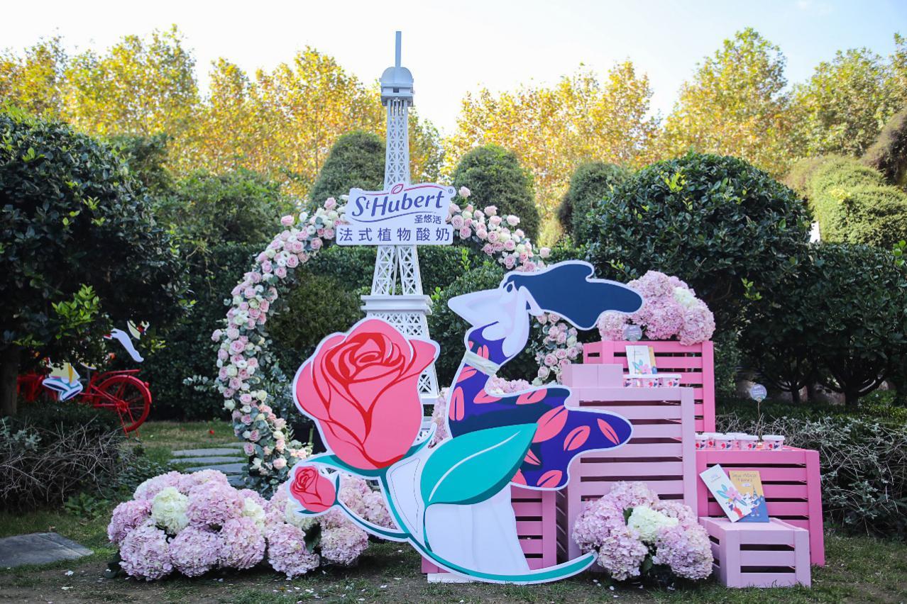 法国St Hubert圣悠活登陆中国,携新品植物酸奶演绎法式悠植生活之美插图(1)