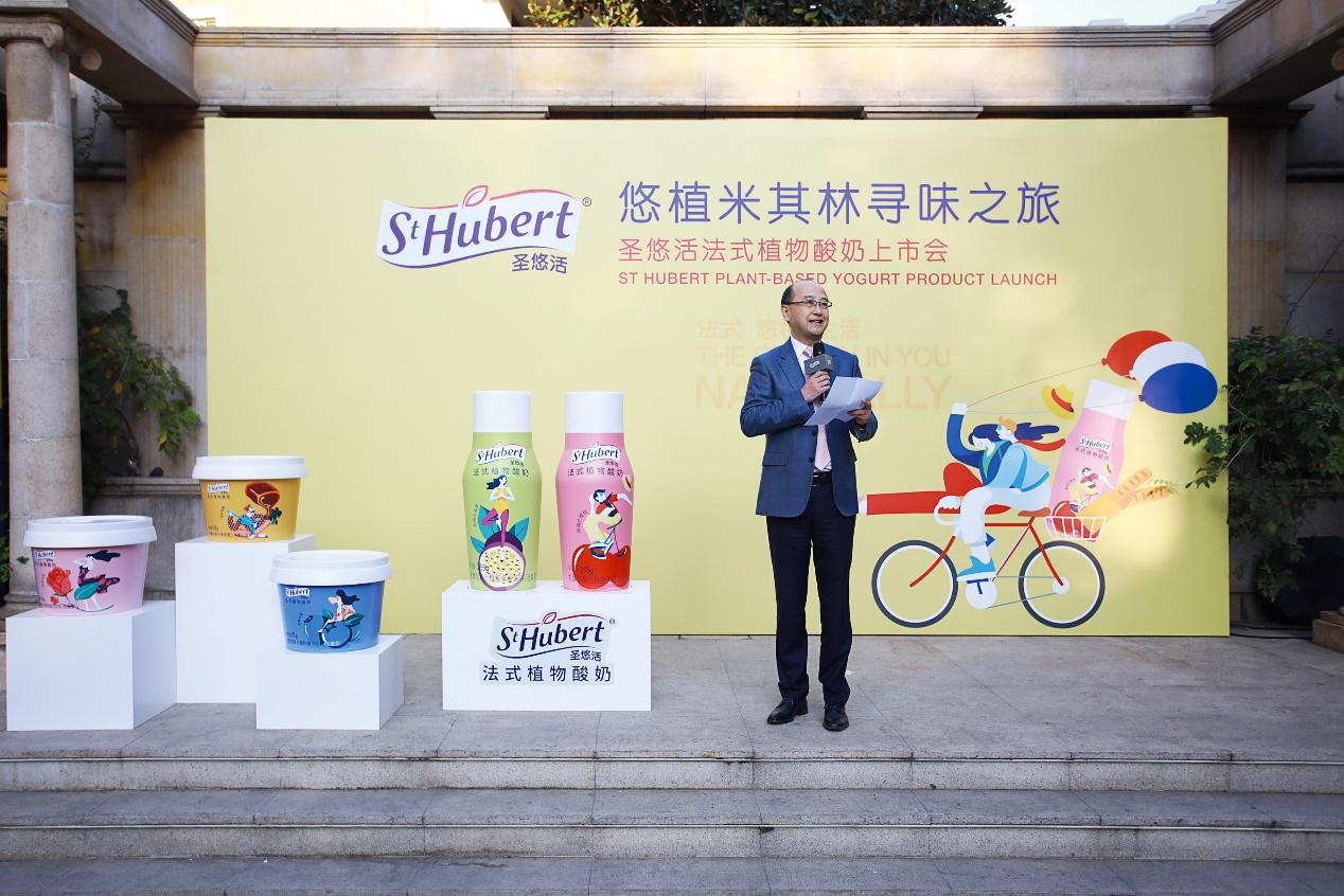 法国St Hubert圣悠活登陆中国,携新品植物酸奶演绎法式悠植生活之美插图(7)