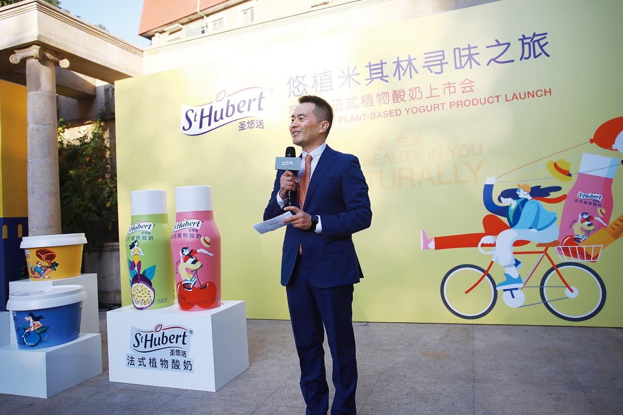 法国St Hubert圣悠活登陆中国,携新品植物酸奶演绎法式悠植生活之美插图(8)